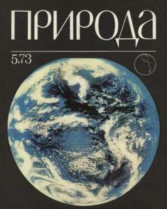 Природа 1973 №05