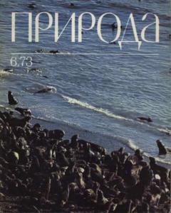 Природа 1973 №06