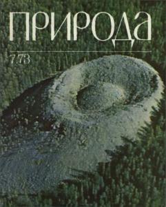 Природа 1973 №07