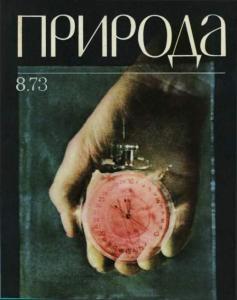 Природа 1973 №08