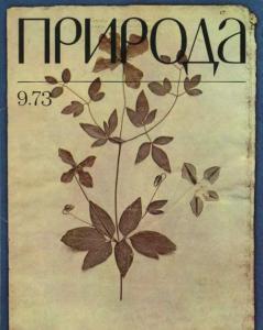 Природа 1973 №09