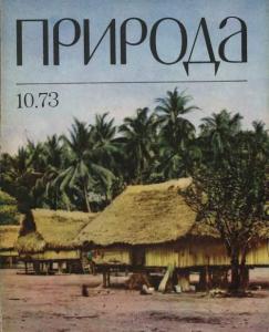 Природа 1973 №10