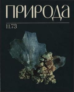 Природа 1973 №11