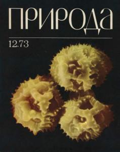 Природа 1973 №12