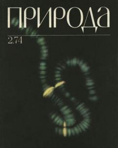 Природа 1974 №02