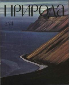 Природа 1974 №03