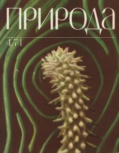 Природа 1974 №04