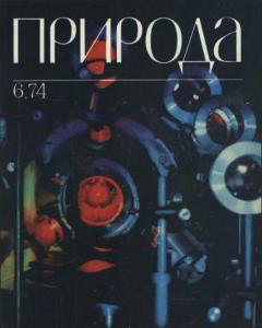 Природа 1974 №06