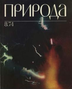 Природа 1974 №08