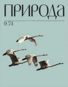 Природа 1974 №09