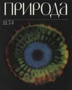 Природа 1974 №11
