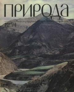 Природа 1974 №12