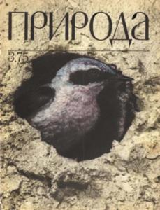 Природа 1975 №03