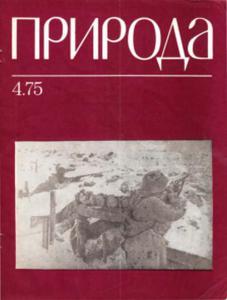 Природа 1975 №04