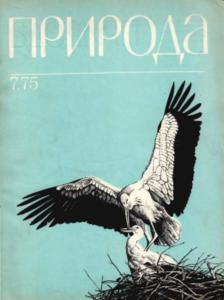 Природа 1975 №07