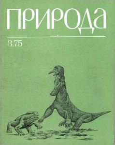 Природа 1975 №08