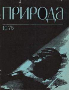 Природа 1975 №10