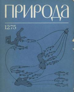 Природа 1975 №12