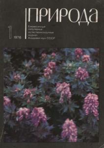 Природа 1976 №01