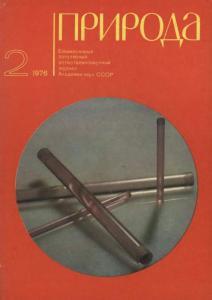 Природа 1976 №02