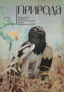 Природа 1976 №03
