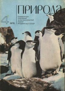 Природа 1976 №04