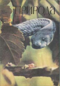 Природа 1976 №05