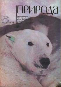 Природа 1976 №06