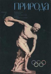 Природа 1976 №07