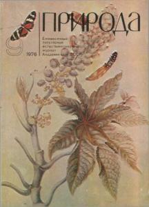 Природа 1976 №09