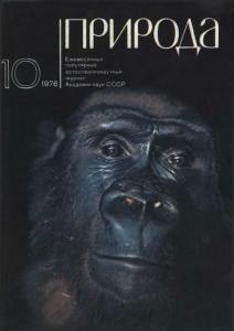 Природа 1976 №10