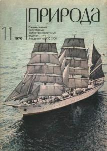 Природа 1976 №11