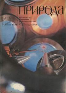 Природа 1976 №12