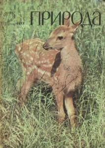 Природа 1977 №02