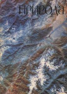 Природа 1977 №03