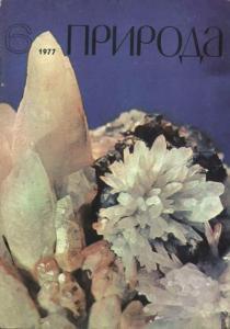 Природа 1977 №06