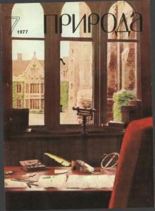 Природа 1977 №07