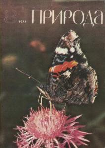 Природа 1977 №08