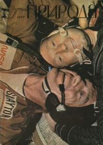 Природа 1977 №10