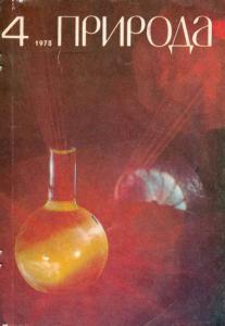 Природа 1978 №04