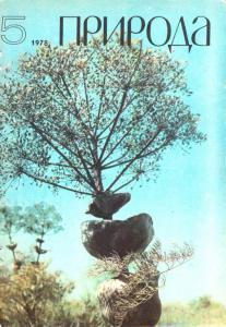 Природа 1978 №05