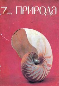 Природа 1978 №07