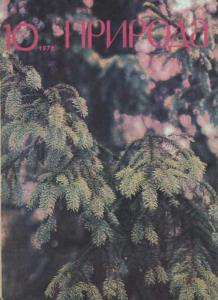 Природа 1978 №10