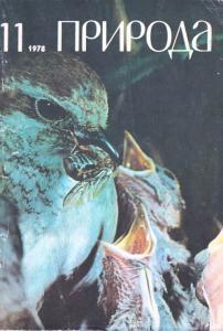 Природа 1978 №11