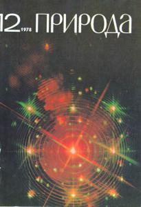 Природа 1978 №12