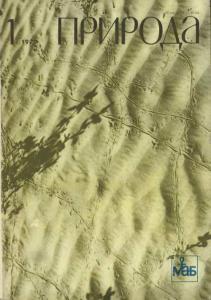 Природа 1979 №01