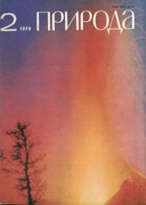 Природа 1979 №02