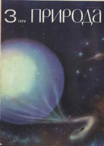 Природа 1979 №03