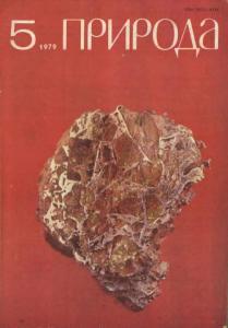 Природа 1979 №05