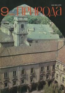 Природа 1979 №09